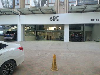 ABC汽车服务中心
