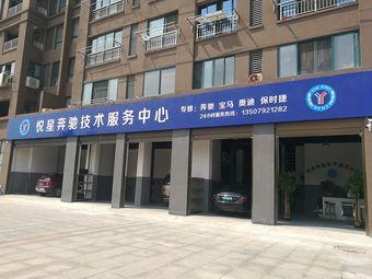 悦星奔驰技术服务中心