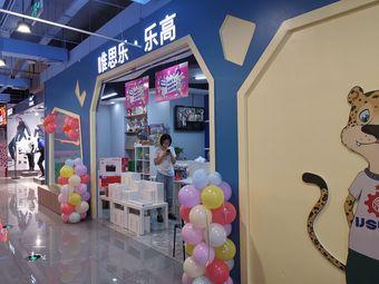 唯思乐乐高科技体验中心(凯旋中心)