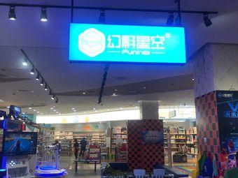 幻影星空(丹阳金鹰天地店)