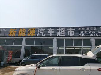 新能源汽车超市