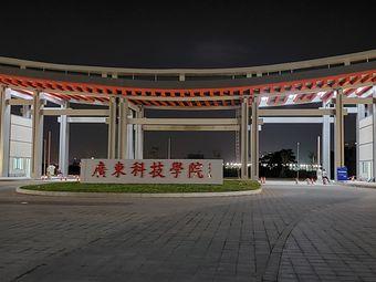 广东科技学院(松山湖总校区)