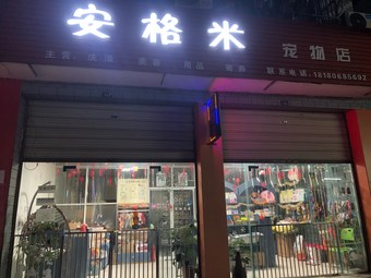 安格米宠物店(龙桥店)