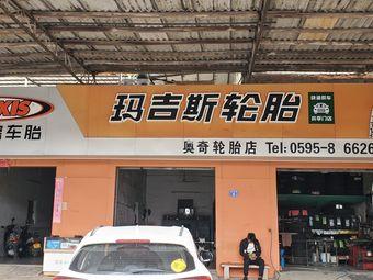 奥奇轮胎店
