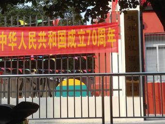 桂林市桂西幼儿园