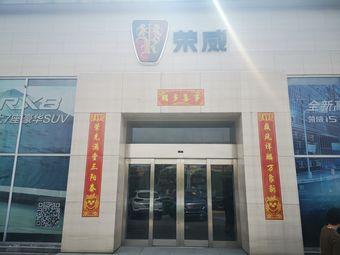 荣威(上虞店)