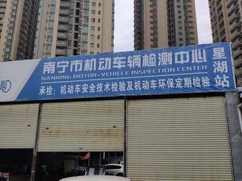 南宁市机动车检测中心(星湖站)