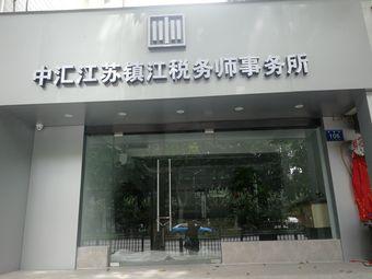 中汇江苏镇江税务师事务所