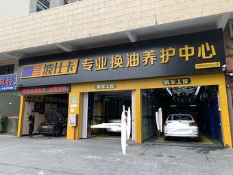 波仕卡专业换油养护中心(三水店)