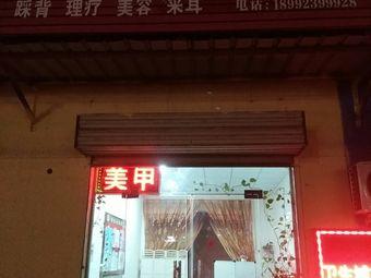 樊萍养生馆