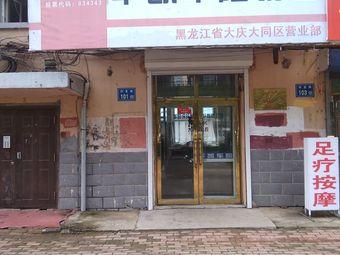 华凯车险销售(黑龙江省大庆大同区营业部)