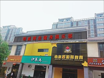 明威搏击健身俱乐部