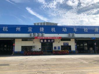 杭州宜捷機動車檢測