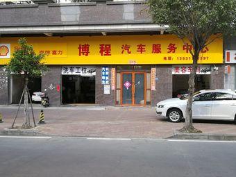 博程汽车服务中心