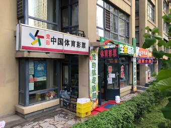 中国体育彩票(恒祥城)