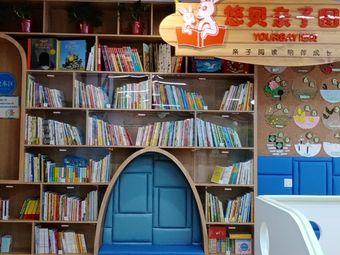 悠贝亲子图书馆(橄榄城店)