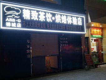 精致茶饮·烘焙体验店(禅城店)