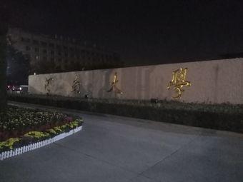 河南大学(金明校区)
