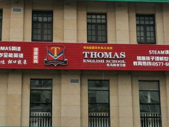 托马斯学习馆(塘下校区)