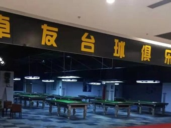 卓友台球俱乐部