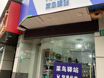 菜鸟驿站(国定路店)