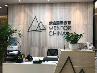 深圳梦途国际教育