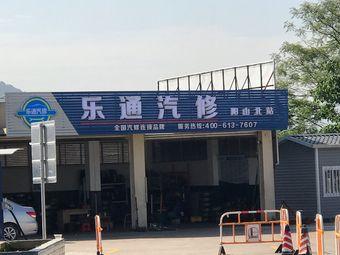 乐通汽修(阳山北站)