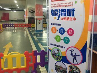 宝狮莱儿童轮滑运动成长中心