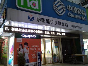 中国移动(泗洲路营业厅)