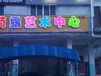 荷露艺术中心