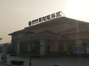 齐鲁交通海阳服务区