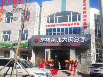 艺林花儿大庆总部