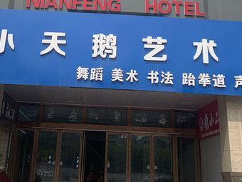 小天鹅艺术中心(香江校区)