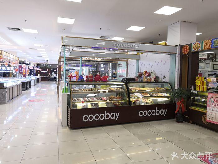 cocobay chocolatier 北京 第2张