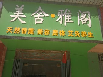 浮山县兰梅天然香薰护肤品店