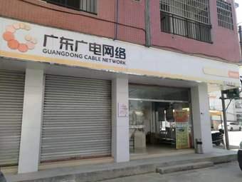 广东广电网络(高岗营业厅)
