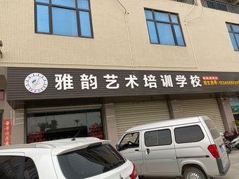 雅韵艺术培训学校