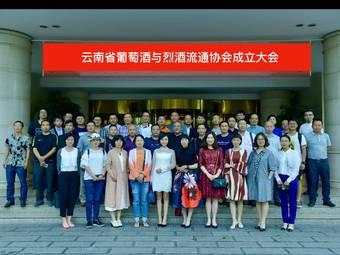 云南省葡萄酒与烈酒流通行业协会