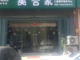 美合家儿童看护服务中心(东华店)