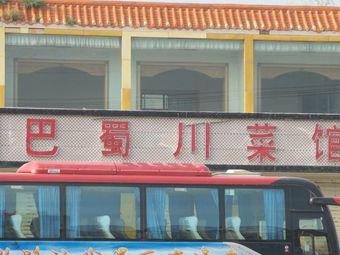 巴蜀川菜馆