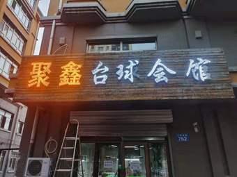 聚鑫台球会馆