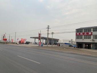 道达尔襄阳润鑫(金王站)