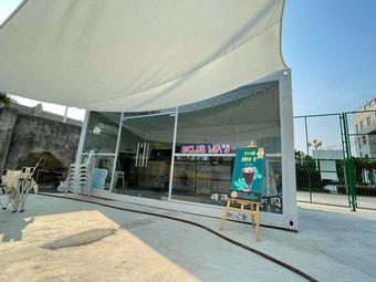 米亚家CLUB MIA'S滑板俱乐部