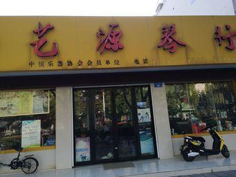 艺源琴行(海阳路店)
