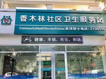 香木林社区卫生服务站