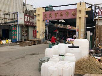 宏海农贸市场