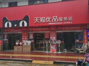 天猫优品服务站(苏嘴店)