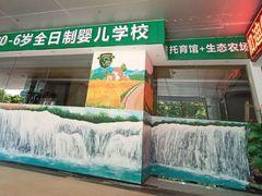 文加迪自然生态国际托育学校