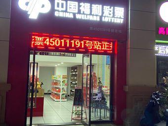 中国福利彩票(江南华府)