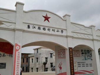 廉江市梧村垌小学